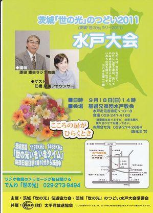 Yonohikarimitoomote